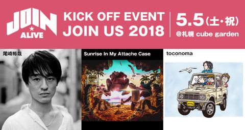 JOIN ALIVE KICK OFF EVENT JOIN US 2018|JOIN ALIVE KICK OFF EVENT JOIN US 2018